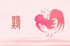 男属鸡和女属猪的婚姻状况 鸡跟猪的属相配吗合不合