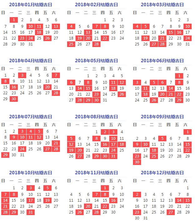 2018年结婚黄道吉日表 2018年黄道吉日一览表